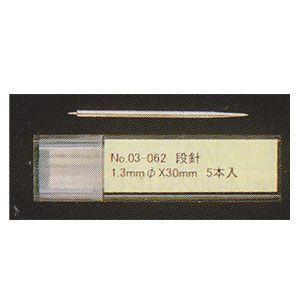 ドラパス 三幸製図 独式 補充用コンパス針 段針(直径1.3×30mm) No.03-062|bunguya
