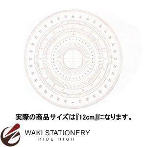 ドラパス DR 全円分度器 アクリル製 12cm No.16-511|bunguya