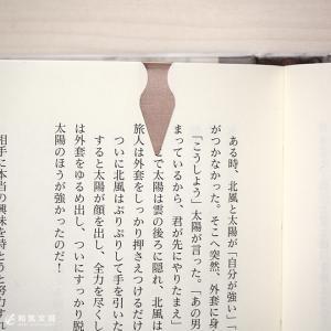 ブックダーツ 和気文具オリジナルデザイン缶 75個入り 3色ミックス 栞 しおり|bunguya|03