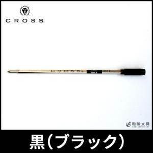 クロス CROSS ボールペン リフィル 黒|bunguya