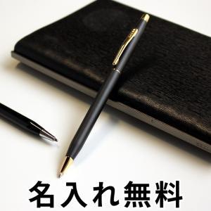 ボールペン 名入れ 無料 クロス クラシックセンチュリー|bunguya