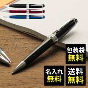 ボールペン 名入れ 無料 クロス ベイリー|bunguya