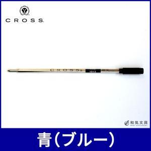 クロス CROSS ボールペン替え芯 リフィル青(ブルー)|bunguya