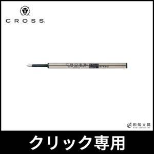 クロス CROSS ボールペン替え芯 スリム(クリック用) リフィル M(中字)|bunguya