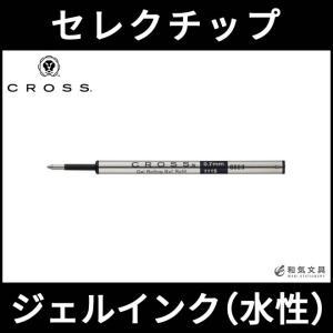 クロス CROSS セレクチップ ローラーボール替え芯 ジェルインク(水性)|bunguya