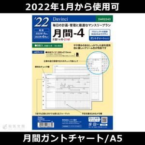 手帳 2019年 レイメイ藤井 2019年月間ガントチャート-4 ダヴィンチ リフィル A5サイズ|bunguya|02