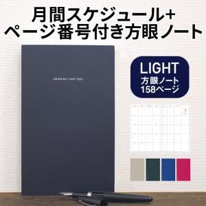 2020年 手帳 Drawing Plus ドローイング ダイアリー 2020 Light 月間+方眼ノート158ページ あすつく対応 A5変形サイズ Drawing+ KOKUYO コクヨ|bunguya|03