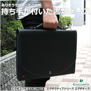 エグザコンタ EXACOMPTA エグザクティブ(Exactive)シリーズ エグザケース(EXACASE)|bunguya