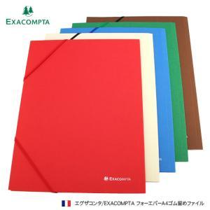 エグザコンタ EXACOMPTA フォーエバーA4ゴム留めファイル|bunguya