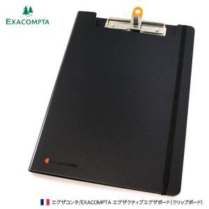 クリップボード エグザコンタ|bunguya