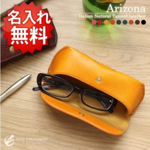 メガネケース おしゃれ  名入れ 無料 AZ グラスケース|bunguya