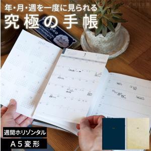 手帳 1月始まり 2020 レーザー名入れ無料 モーメントプランナー A5 ホリゾンタル|bunguya|03