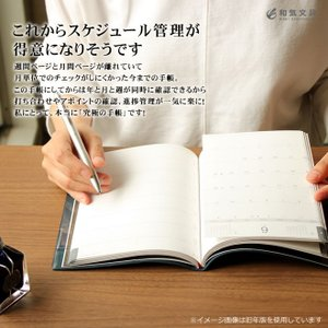 手帳 1月始まり 2020 レーザー名入れ無料 モーメントプランナー A5 ホリゾンタル|bunguya|04