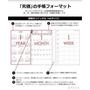 手帳 1月始まり 2020 レーザー名入れ無料 モーメントプランナー A5 ホリゾンタル|bunguya|10