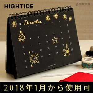 セール 2018年 カレンダー ハイタイド スクラッチ デスクカレンダー メール便送料無料|bunguya