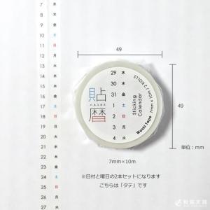 文房具 人気 icco nico 貼暦 ハルコヨミ マスキングテープ|bunguya|05