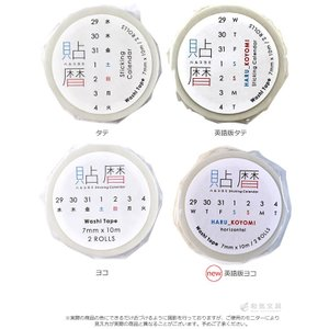 文房具 人気 icco nico 貼暦 ハルコヨミ マスキングテープ|bunguya|06