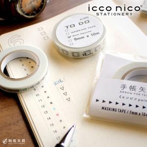 文房具 人気 icco nico イッコニコ エンピツ マスキングテープ|bunguya