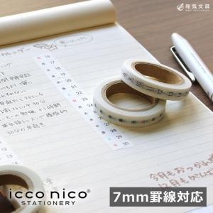 デザイン 人気 icco nico 貼暦 ハルコヨミ マスキングテープ 幅7mm 7mm罫線(A罫)対応|bunguya