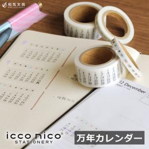 文房具 人気 コハルコヨミ(co貼暦) 万年カレンダー|bunguya