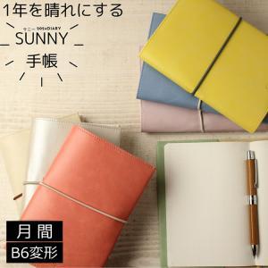 月間  名入れ 無料  2021年 手帳 いろは出版 サニー手帳 SUNNY SCHEDULE BOOK マンスリー B6変形サイズ スタンダードカバー 2020年12月〜2022年1月|bunguya