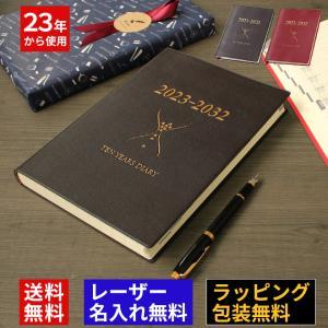 名入れ レーザー名入れ無料 日記帳 石原 10年日記 2021〜2030 誕生日 還暦祝い 男性 女...