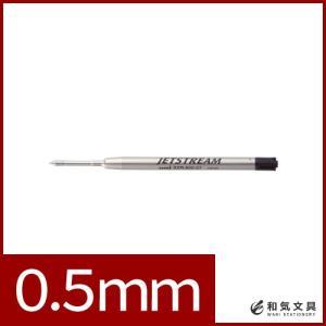 三菱鉛筆 ジェットストリームプライム回転式ボールペン 専用替え芯 0.5mm 黒|bunguya