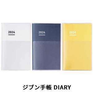 ジブン手帳 2020 スタンダードカバータイプ レギュラーA5スリム|bunguya
