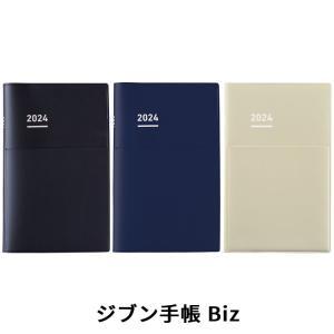 [予約] ジブン手帳 2020 4月始まり スケジュール帳 ジブン手帳 Biz 2020 レギュラーA5スリムの画像