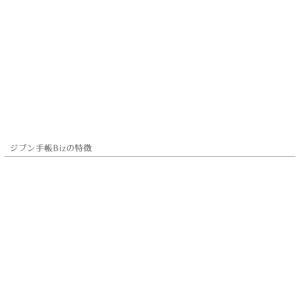 手帳 2020年 4月始まり コクヨ KOKUYO ジブン手帳 Biz レギュラーA5スリム|bunguya|10