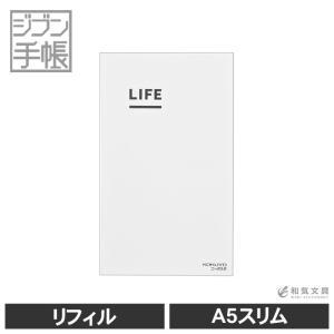 コクヨ KOKUYO ジブン手帳 LIFE ライフ リフィル(レフィル)|bunguya