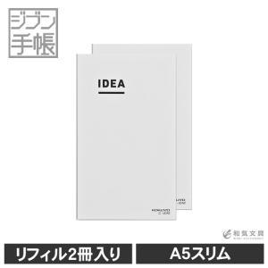 コクヨ KOKUYO ジブン手帳 IDEA アイデア(2冊パック) リフィル(レフィル) レギュラー...