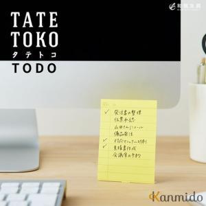 立てるふせん メモ カンミ堂 タテトコ TODOタイプ