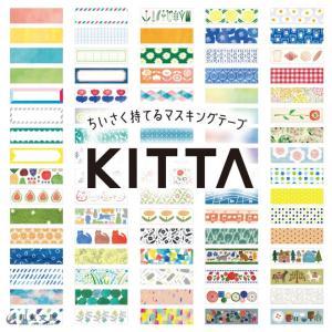 マステ マスキングテープ 15mm 持ち運べる KITTA キッタ Basic ベーシック|bunguya