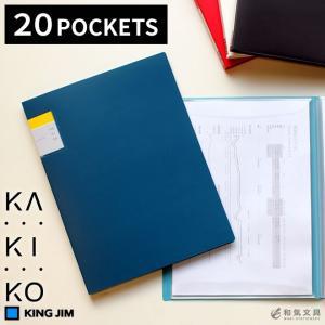 キングジム クリアーファイル A4 A3 カキコ 20ポケット ライティングファイル|bunguya