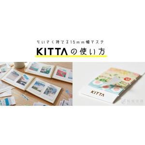 マステ マスキングテープ 15mm 持ち運べる KITTA キッタ Basic ベーシック #02|bunguya|04