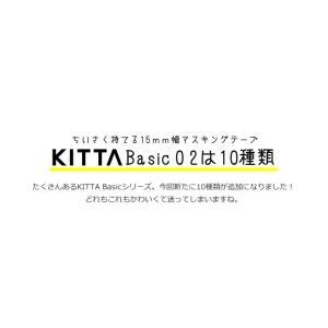 マステ マスキングテープ 15mm 持ち運べる KITTA キッタ Basic ベーシック #02|bunguya|06