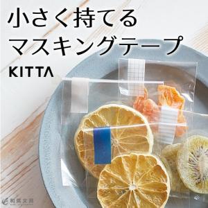 マステ マスキングテープ 15mm 持ち運べる KITTA キッタ Basic ベーシック #02|bunguya|09