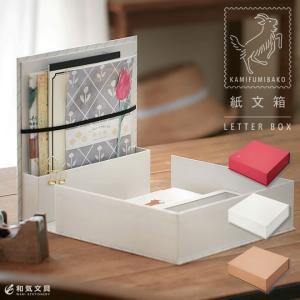 文房具 収納 キングジム 紙文箱 カミフミバコ レターケース|bunguya