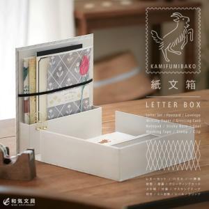 文房具 収納 キングジム 紙文箱 カミフミバコ レターケース|bunguya|02