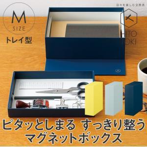 収納ボックス  小物入れ  机上収納  キングジム KING JIM HITOTOKI マグネットボックス Mサイズ トレイ型|bunguya|02