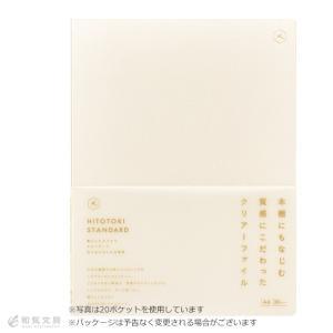 お洒落  キングジム KING JIM HITOTOKI 40ポケットクリアーファイル A4サイズ|bunguya|07
