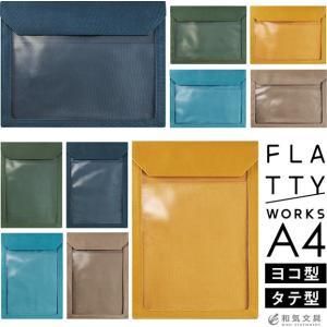 かさばらない_バックインバッグ 収納ケース キングジム フラッティワークス FLATTY WORKS A4サイズ|bunguya