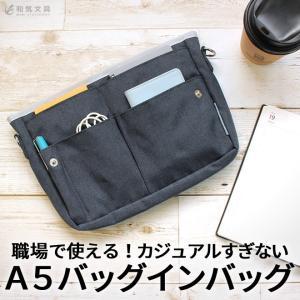 バッグインバッグ コクヨ A5 ビズラックアップ|bunguya|02