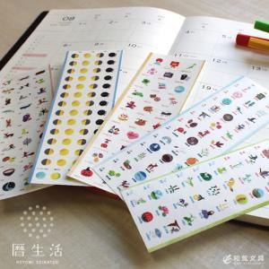 文房具 おしゃれ 暦生活 スケジュールシール 新日本カレンダー|bunguya