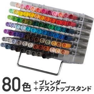 カラーペン  筆ペン  ブラッシュ  呉竹 ZIG アート アンド グラフィック ツイン Art & Graphic Twin 80色セット+ブレンダー+デスクトップスタンド付き|bunguya