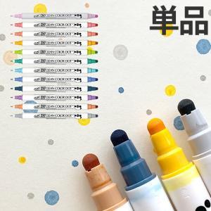 カラーペン  ツインペン  呉竹 ZIG クリーンカラー ドット 単品