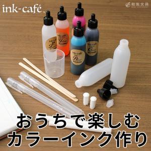 呉竹 ink-cafe おうちで楽しむ私のカラーインク作りキット|bunguya|02