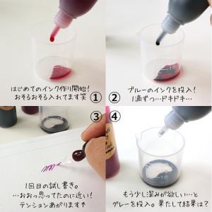呉竹 ink-cafe おうちで楽しむ私のカラーインク作りキット|bunguya|05