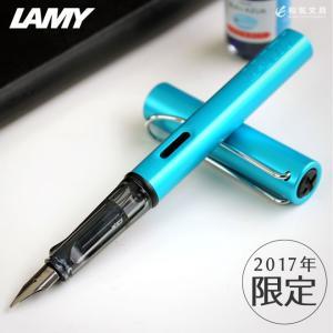 名入れ 無料 [限定]ラミー LAMY アルスター 万年筆 パシフィック|bunguya